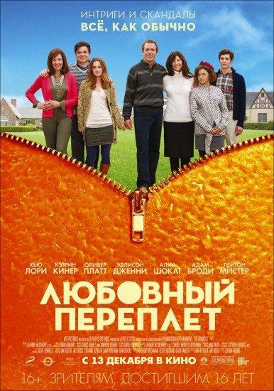Любовный переплет - The Oranges