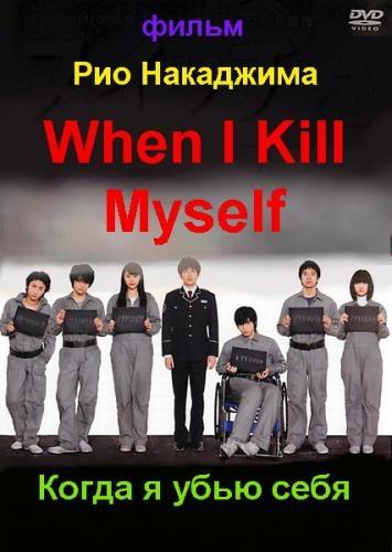 Когда я убью себя - When I Kill Myself