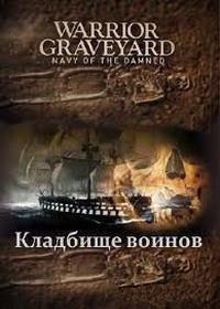 Кладбище воинов. Флотилия проклятых - National Geographic.Warrior Graveyard. Navy of the dammned