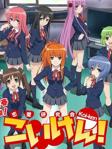 Кой-Кен: Кружок в поисках настоящей любви. Теперь мы в аниме! - Koi-ken! Watashitachi Anime ni Nacchatta!