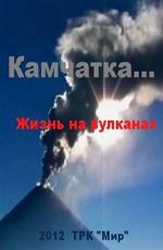 Камчатка. Жизнь на вулканах