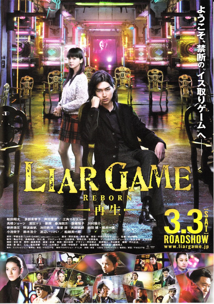 Игра лжецов: Рождённый заново - Liar Game- Saisei