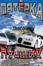 Discovery: Пятёрка лучших - Discovery- World's TOP 5