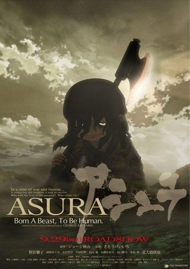Асура - Asura