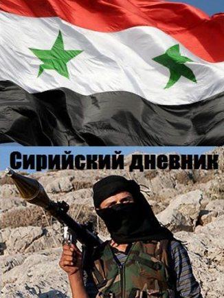 Сирийский дневник