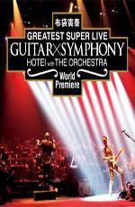 Tomoyasu Hotei - Guitar X Symphony