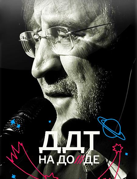 ДДТ: Новогодний концерт на ДОЖДЕ. LIVE