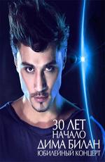 Дима Билан: Юбилейный концерт - 30 лет. Начало!