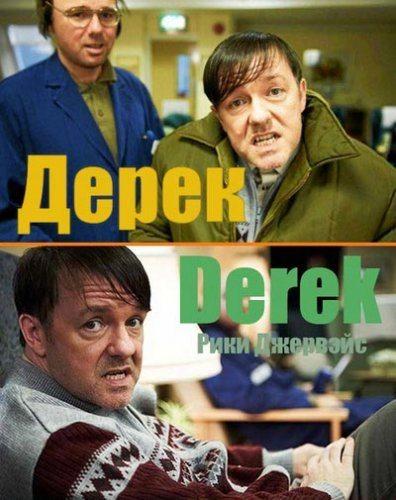 Дерек - Derek