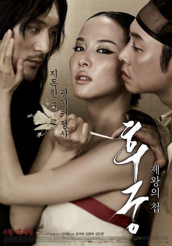 Наложница - The concubine