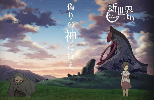 Из нового мира - Shinsekai Yori
