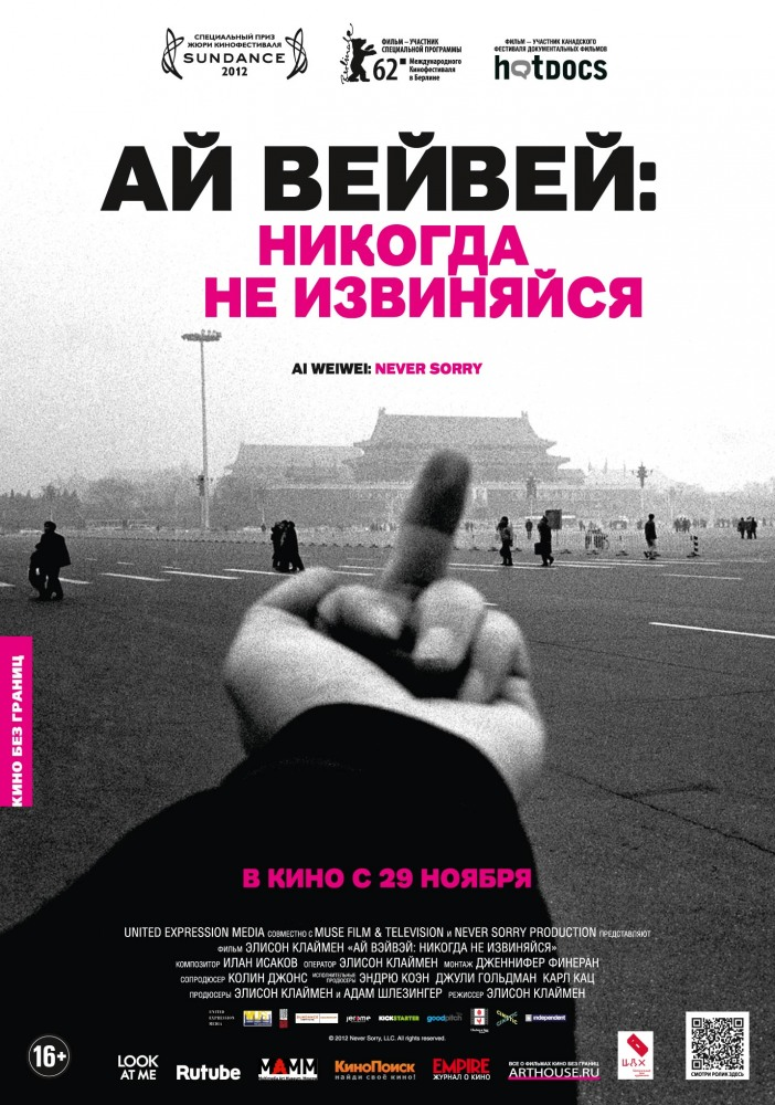 Ай Вейвей: Никогда не извиняйся - Ai Weiwei- Never Sorry