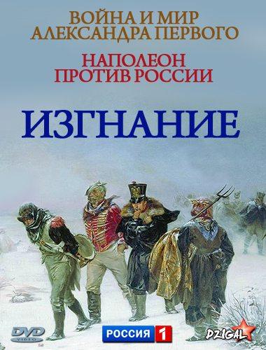 Война и мир Александра Первого. Наполеон против России. Изгнание