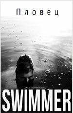Пловец - The Swimmer