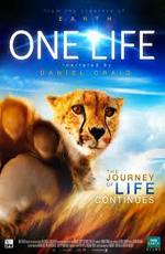 Одна жизнь - One Life
