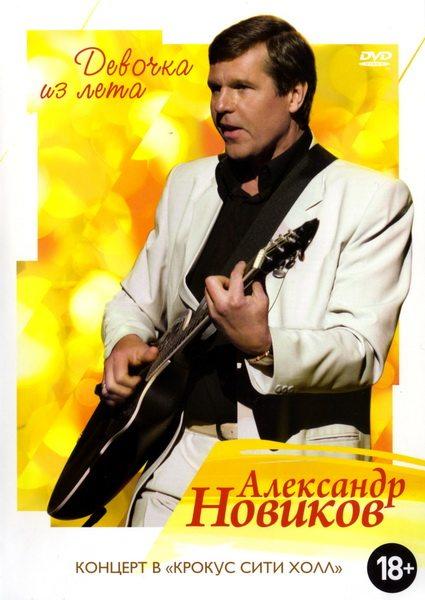 Александр Новиков: Девочка из Лета