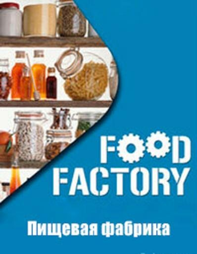 Пищевая фабрика - Food Factory