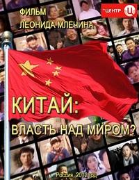 Китай: власть над миром? Фильм Леонида Млечина