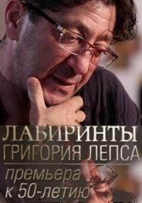 Лабиринты Григория Лепса