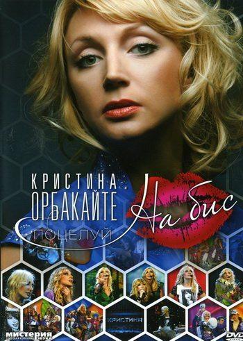 Кристина Орбакайте - Поцелуй на бис