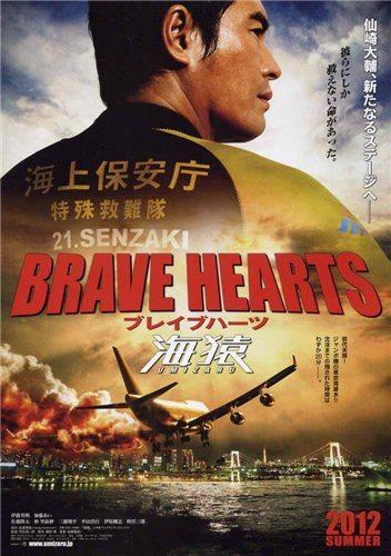 Храбрые сердца: Морские обезьяны - Brave Hearts- Umizaru