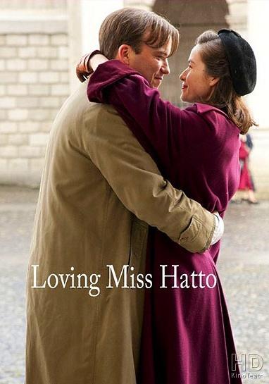 Влюбиться в мисс Хатто - Loving Miss Hatto
