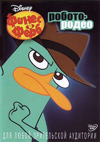 Финес и Ферб: Агенты животные - Phineas and Ferb- Animal agents