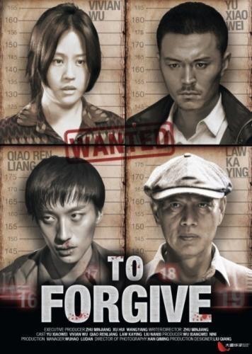 Простить - To Forgive