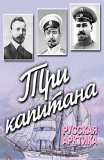 Три капитана. Русская Арктика