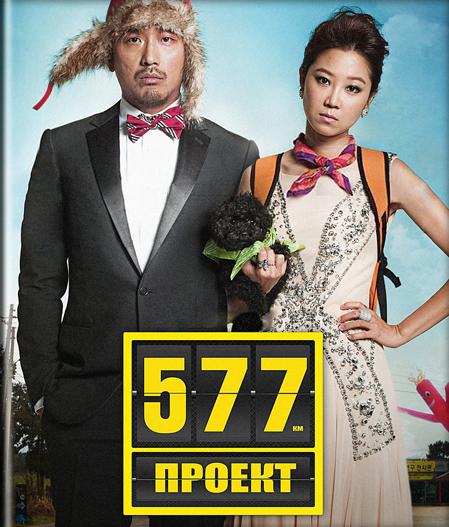 Проект 577 - Project 577