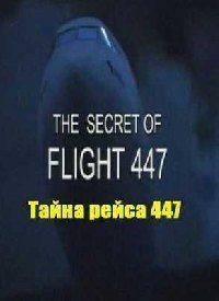 Тайна рейса 447 - The Secret of Flight 447