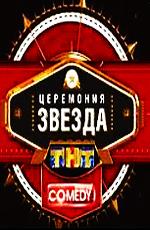 Comedy Club. Премия-2012
