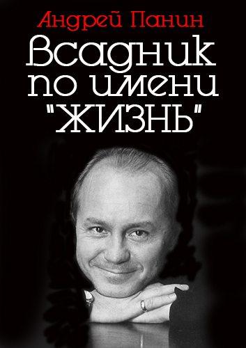Андрей Панин. Недоигранная жизнь