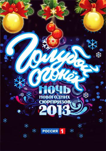 Новогодний Голубой огонек на Шаболовке-2013