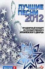 Лучшие песни - 2012