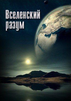 Вселенский разум