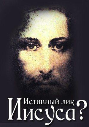 Истинный лик Иисуса?