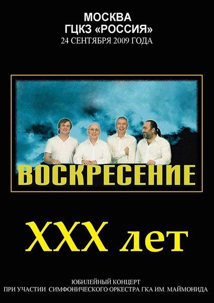 Воскресение - XXX лет