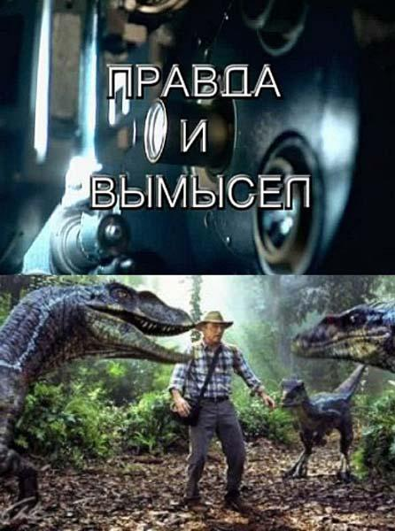 ������ � �������. ���� ������� ������� - Truth and fiction. Jurassic Park