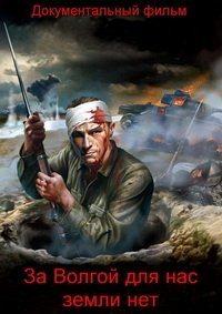 К 70-летию победы под Сталинградом. За Волгой для нас земли нет.