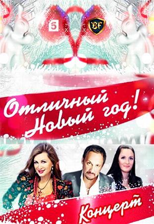 Отличный Новый год на Пятом. Российский музыкальный хит-парад интернета