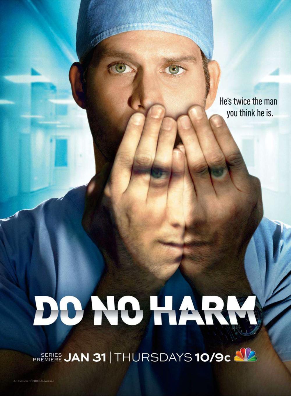 Не навреди - Do no harm