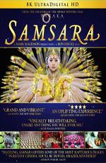 Самсара - Samsara