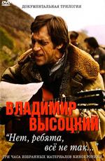 Владимир Высоцкий - Нет, ребята, всё не так…