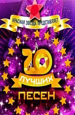 Красная звезда. 20 лучших песен 2012 года