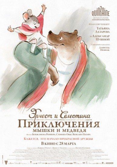Эрнест и Селестина: Приключения мышки и медведя - Ernest et Celestine