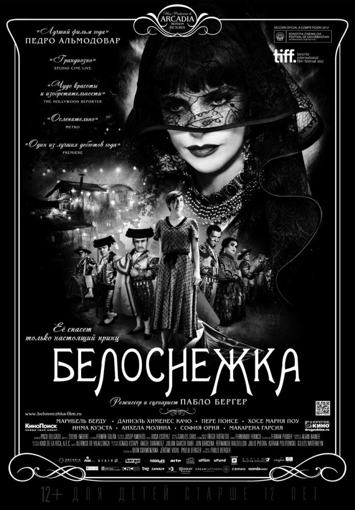 Белоснежка - Blancanieves
