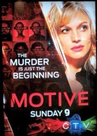 Мотив - Motive