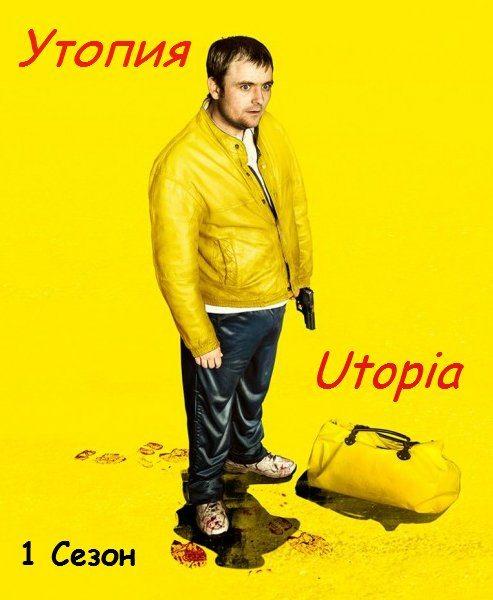 Утопия - Utopia
