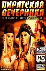 V.A.: Пиратская Вечеринка